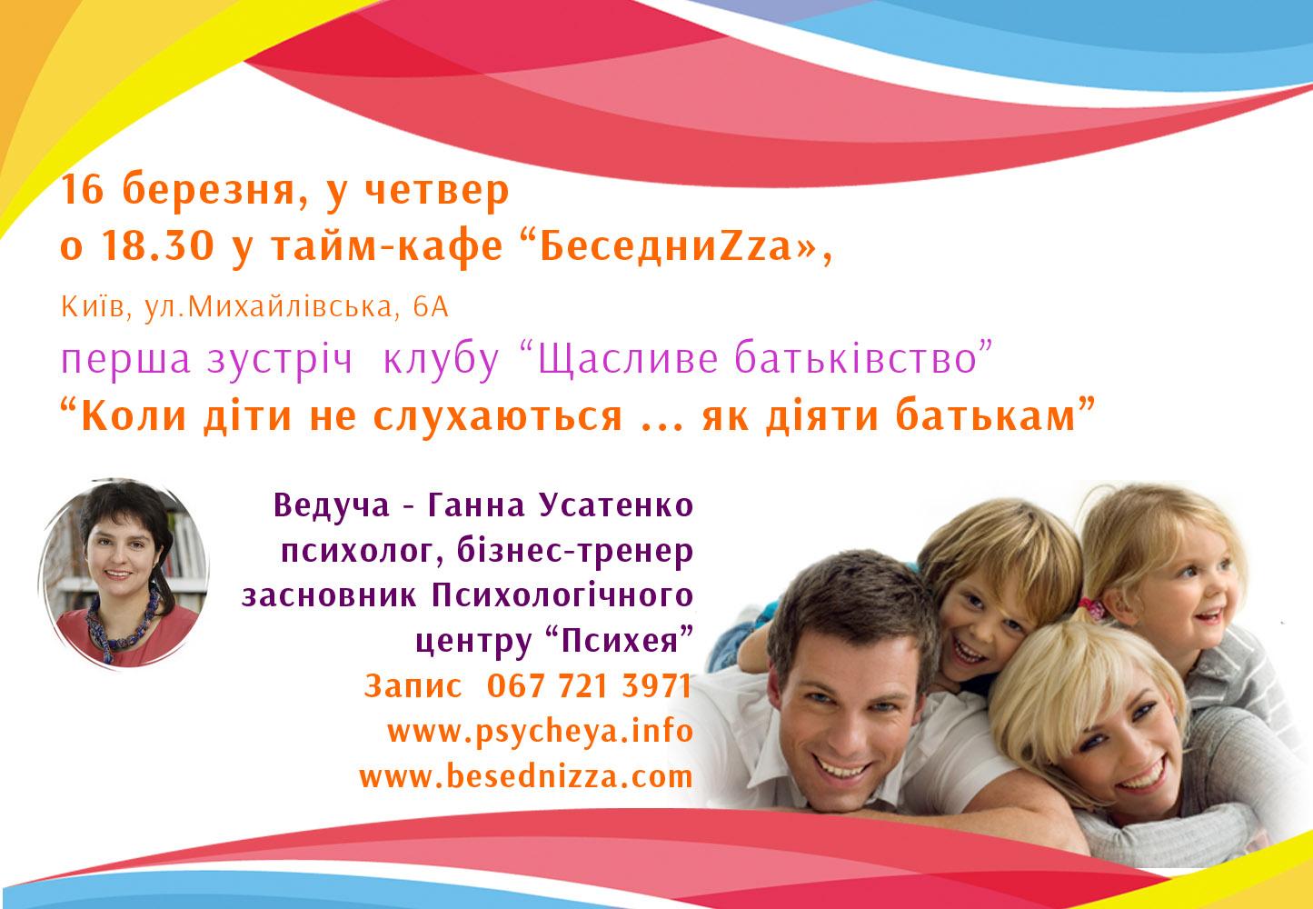 Тренинги для родителей киев